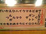 040131_sushimenu.jpg